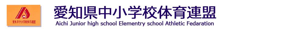 愛知県中小学校体育連盟